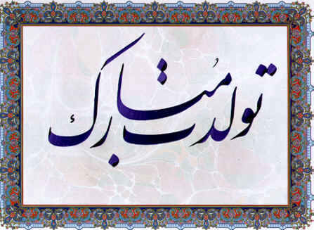 Happy Birthday Written In Persian Calligraphy