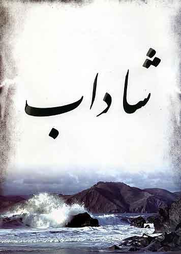 on name shadab